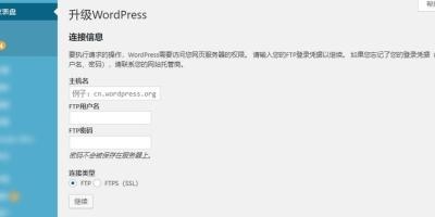 当WordPress无法在线更新,如何填写FTP信息?