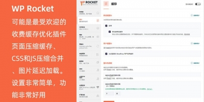 缓存优化WordPress插件WP Rocket