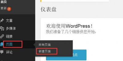 WordPress后台添加页面入门教程