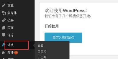WordPress后台添加导航菜单入门教程