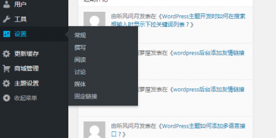 WordPress入门教程学会配置WordPress站点