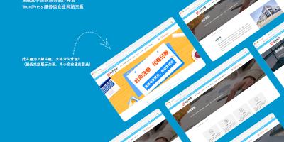 WordPress主题wpzt-mia主题使用教程