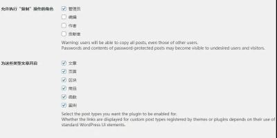 支持自定义文章类型WordPress文章复制插件Yoast Duplicate Post