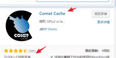 生成HTML的WordPress静态缓存插件Comet Cache