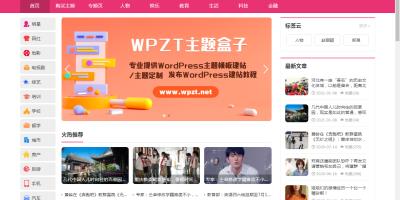 主题盒子上线一款新WordPress资讯博客类主题wp-blog主题