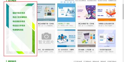 WordPress企业主题wpzt-harper主题首页产品模块左侧栏目背景图片问题