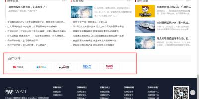 WordPress主题wpzt-infopro主题合作伙伴不显示问题