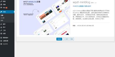 WordPress博客主题wpzt-minblog演示站搭建教程