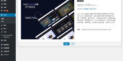 WordPress视频主题wpzt-video主题演示站搭建教程