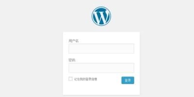 最简单的WordPress隐藏后台登录地址方法