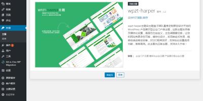 WordPress主题wpzt-harper主题演示站搭建教程