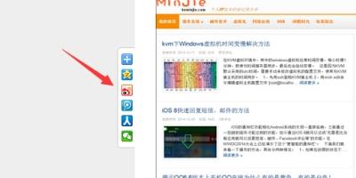 WordPress网站侧边栏添加悬浮分享按钮教程