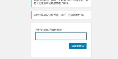 WordPress密码重置Bug问题解决方案