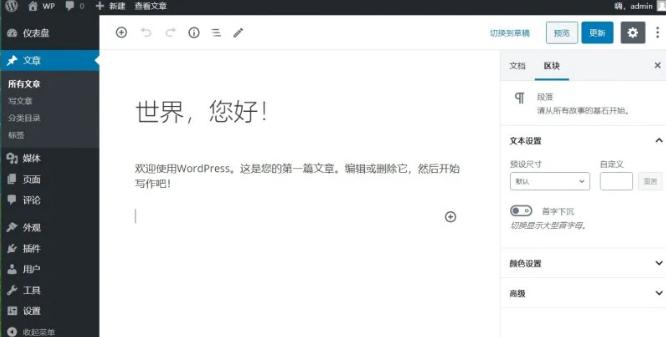 如何禁用WordPress古腾堡编辑器全屏模式? (https://www.wpzt.net/) WordPress基础教程 第4张