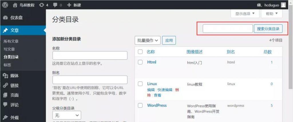 WordPress后台管理之文章分类目录菜单详解 (https://www.wpzt.net/) WordPress入门 第2张
