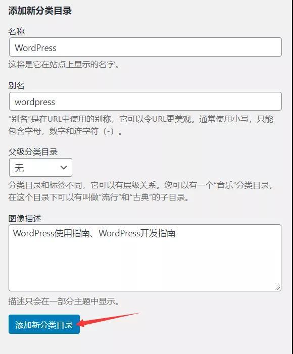 WordPress后台管理之文章分类目录菜单详解 (https://www.wpzt.net/) WordPress入门 第3张