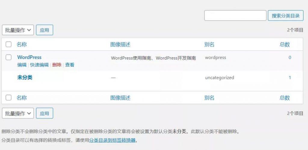 WordPress后台管理之文章分类目录菜单详解 (https://www.wpzt.net/) WordPress入门 第4张