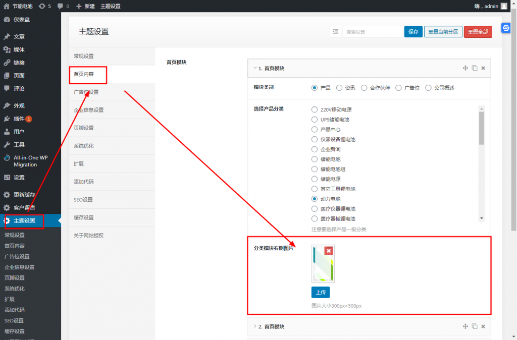 WordPress企业主题wpzt-harper主题首页产品模块左侧栏目背景图片问题 (https://www.wpzt.net/) 帮助支持 第2张