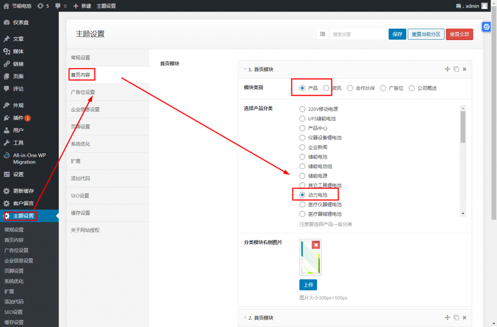 WordPress主题wpzt-harper主题首页产品模块上方导航菜单设置问题 (https://www.wpzt.net/) 帮助支持 第2张