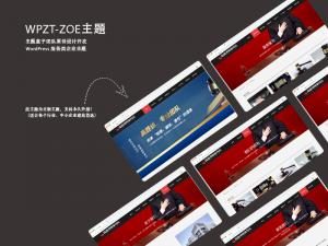 新出一款服务类WordPress企业主题wpzt-zoe主题 (https://www.wpzt.net/) 帮助支持 第1张