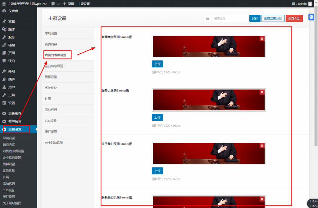WordPress企业主题wpzt-zoe主题支持内页列表页banner设置 (https://www.wpzt.net/) 使用文档 第2张