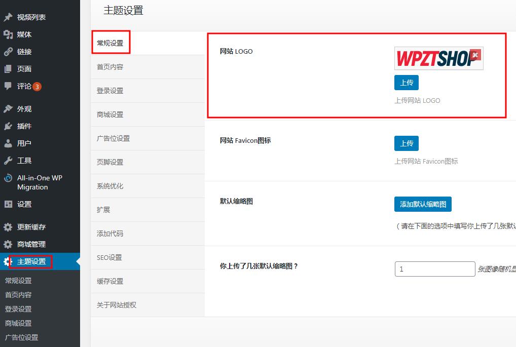 WordPress视频主题wpzt-video主题使用教程 (https://www.wpzt.net/) 使用文档 第3张